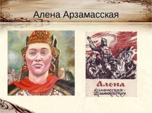 Алена Арзамасская