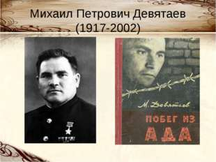 Михаил Петрович Девятаев (1917-2002)