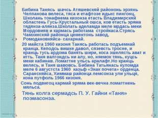 Бибина Танясь шачсь Атяшевскяй райононь эрзянь Челпанова велеса, тяса и етаф