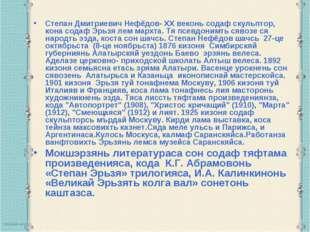 Степан Дмитриевич Нефёдов- ХХ веконь содаф скульптор, кона содаф Эрьзя лем ма