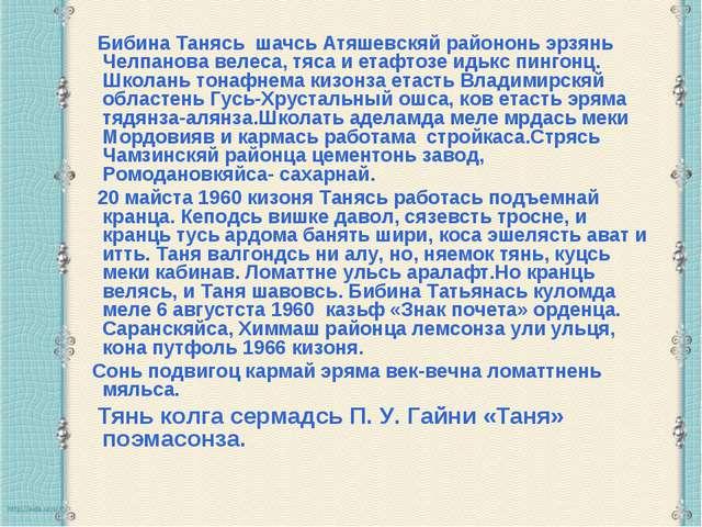 Бибина Танясь шачсь Атяшевскяй райононь эрзянь Челпанова велеса, тяса и етаф...