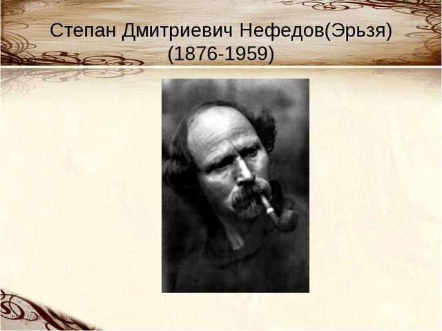 Степан Дмитриевич Нефедов(Эрьзя) (1876-1959)