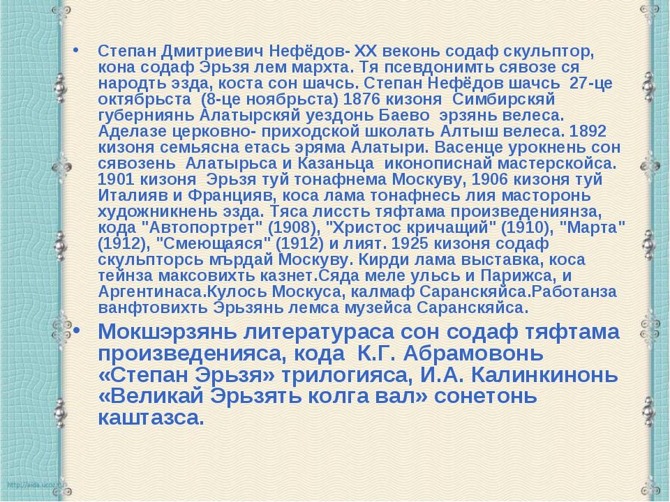 Степан Дмитриевич Нефёдов- ХХ веконь содаф скульптор, кона содаф Эрьзя лем ма...
