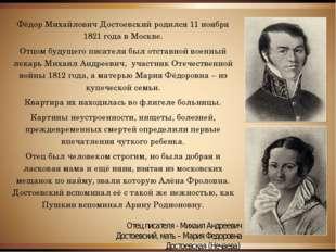 Фёдор Михайлович Достоевский родился 11 ноября 1821 года в Москве. Отцом буду