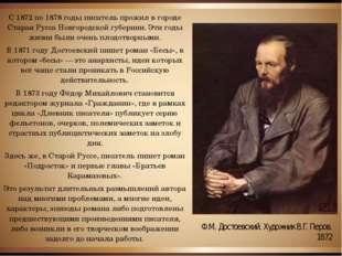 Ф.М. Достоевский. Художник В.Г. Перов. 1872 С 1872 по 1878 годы писатель прож