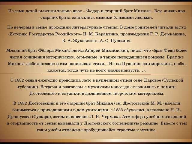 Из семи детей выжили только двое – Федор и старший брат Михаил. Всю жизнь два...