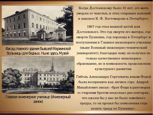 Фасад главного здания бывшей Мариинской больницы для бедных. Ныне здесь Музей...
