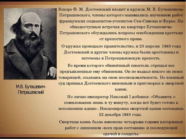 М.В. Буташевич-Петрашевский Вскоре Ф. М. Достоевский входит в кружок М. В. Бу...