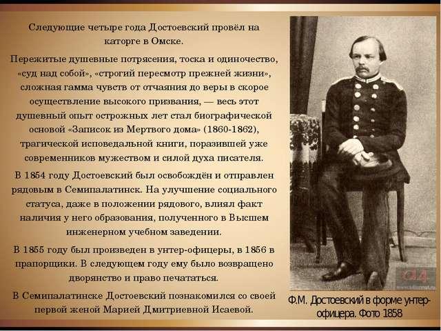 Ф.М. Достоевский в форме унтер-офицера. Фото 1858 Следующие четыре года Досто...