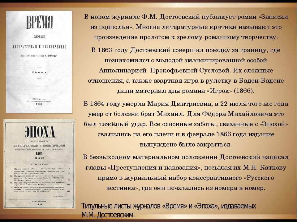 Титульные листы журналов «Время» и «Эпоха», издаваемых М.М. Достоевским. В но...