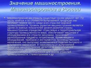 Значение машиностроения. Машиностроение в России Машиностроение как отрасль с
