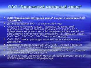 """ОАО """"Заволжский моторный завод"""" ОАО """"Заволжский моторный завод"""" входит в комп"""