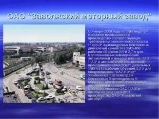 """ОАО """"Заволжский моторный завод"""" C января 2008 года на ЗМЗ ведется массовое пр"""