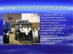 """ОАО """"Заволжский моторный завод"""" С ноября 2005 г, на предприятии ведется промы"""