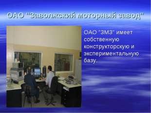 """ОАО """"Заволжский моторный завод"""" ОАО """"ЗМЗ"""" имеет собственную конструкторскую и"""