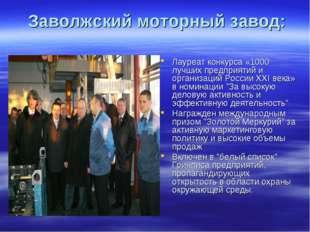 Заволжский моторный завод: Лауреат конкурса «1000 лучших предприятий и орган