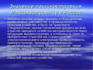 Значение машиностроения. Машиностроение в России Машиностроение создает машин