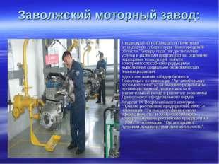 Заволжский моторный завод: Неоднократно награждался Почетным штандартом губер
