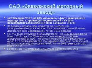 ОАО «Заволжский моторный завод» за 8 месяцев 2012 г. на 20% увеличило к факту