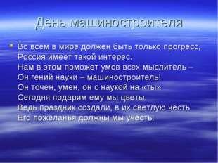День машиностроителя Во всем в мире должен быть только прогресс, Россия имеет