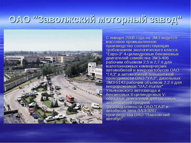 """ОАО """"Заволжский моторный завод"""" C января 2008 года на ЗМЗ ведется массовое пр..."""