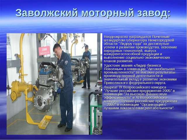 Заволжский моторный завод: Неоднократно награждался Почетным штандартом губер...