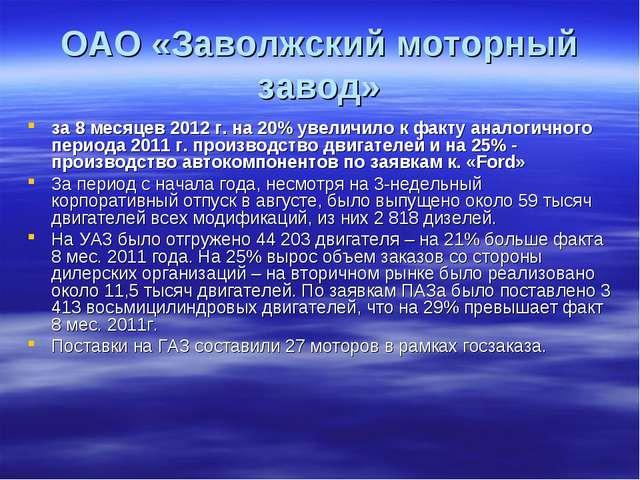 ОАО «Заволжский моторный завод» за 8 месяцев 2012 г. на 20% увеличило к факту...