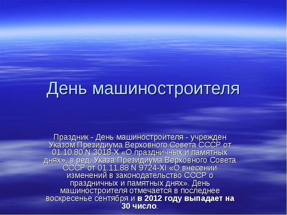 День машиностроителя Праздник - День машиностроителя - учрежден Указом Презид...