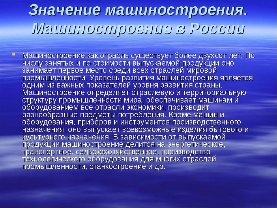 Значение машиностроения. Машиностроение в России Машиностроение как отрасль с...