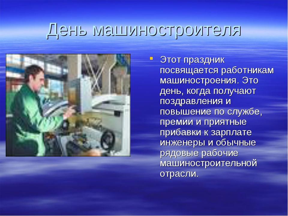 День машиностроителя Этот праздник посвящается работникам машиностроения. Это...