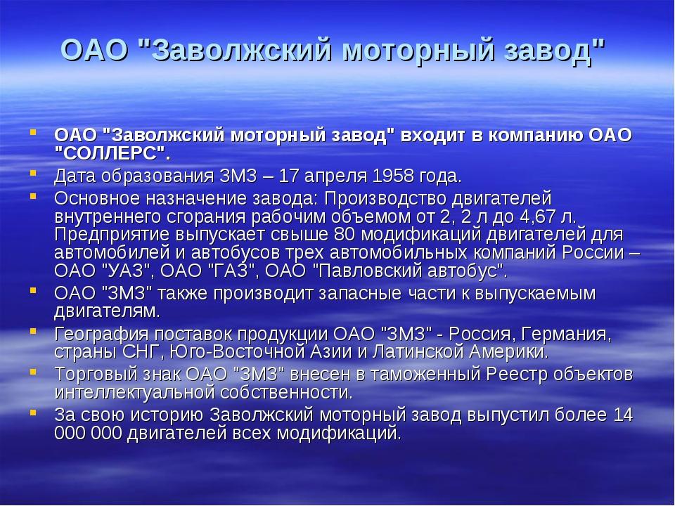 """ОАО """"Заволжский моторный завод"""" ОАО """"Заволжский моторный завод"""" входит в комп..."""
