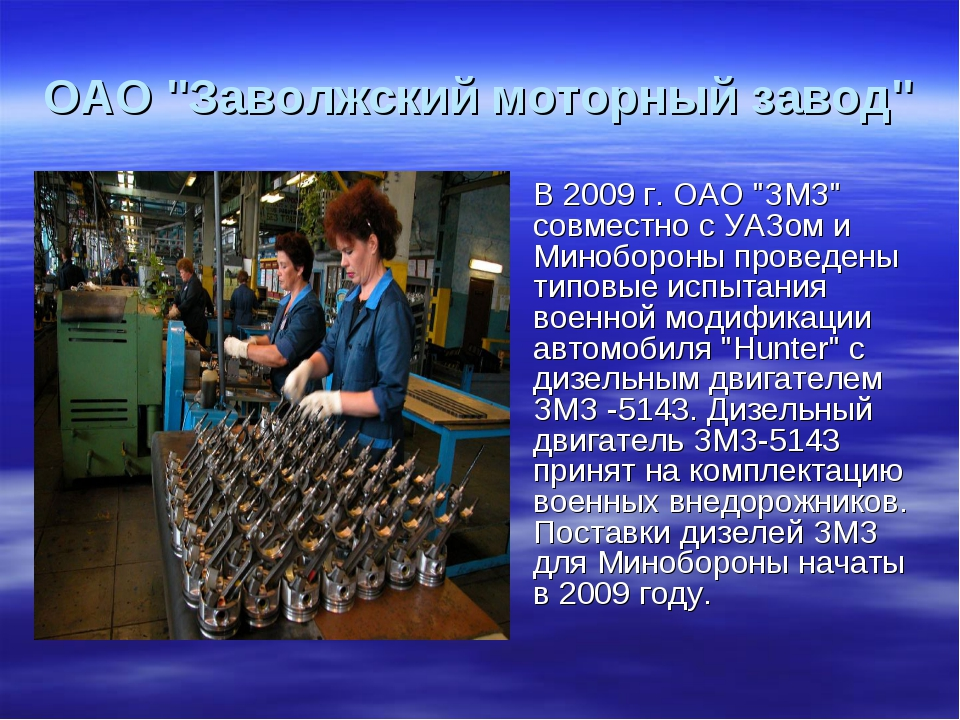 """ОАО """"Заволжский моторный завод"""" В 2009 г. ОАО """"ЗМЗ"""" совместно с УАЗом и Миноб..."""