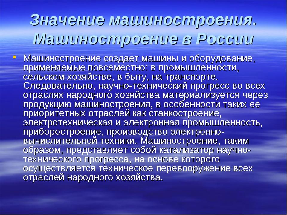 Значение машиностроения. Машиностроение в России Машиностроение создает машин...