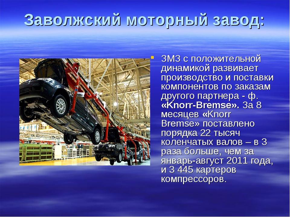 Заволжский моторный завод: ЗМЗ с положительной динамикой развивает производст...
