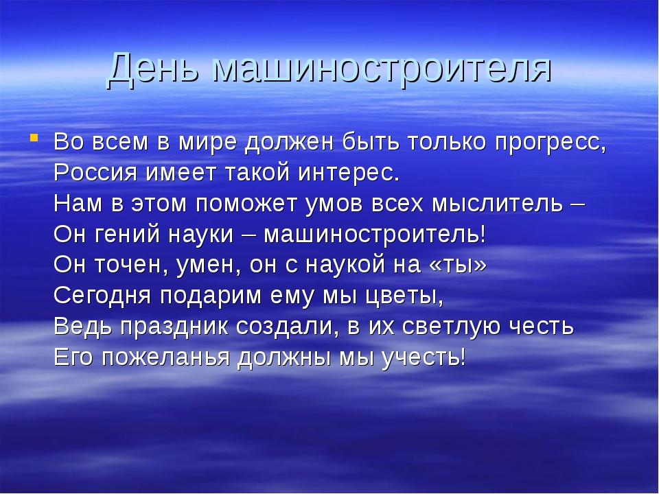 День машиностроителя Во всем в мире должен быть только прогресс, Россия имеет...
