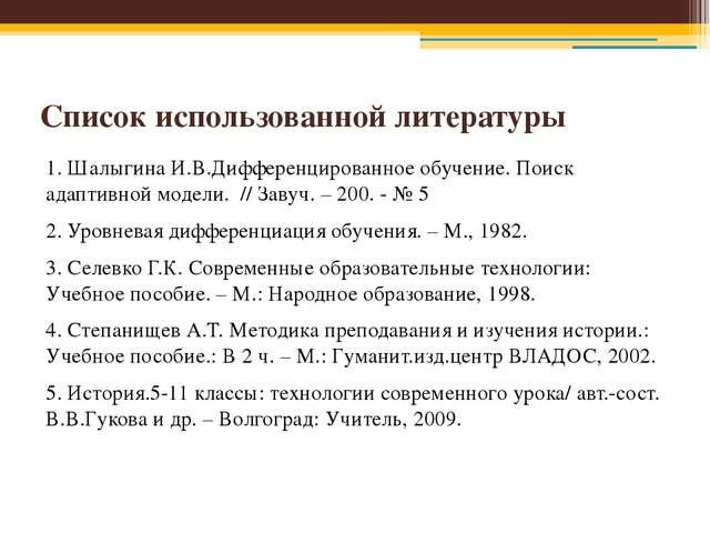 Список использованной литературы 1. Шалыгина И.В.Дифференцированное обучение....