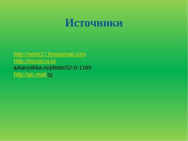 http://veter27.livejournal.com http://myzarya.ru iubavyshka.ru/photo/52-0-11...