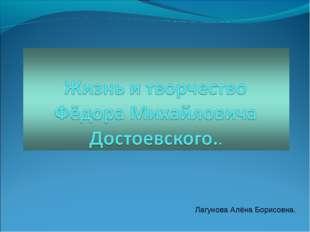 Лагунова Алёна Борисовна.