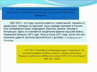 1867 –Достоевский женится на Сниткиной (первая жена Достоевского М.Д.Исаева,