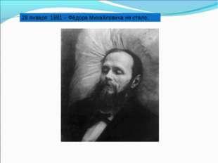 28 января 1881 – Фёдора Михайловича не стало.