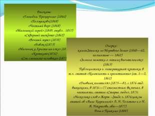 Рассказы: «Господин Прохарчин» (1846) «Ползунков»(1848) «Честный вор» (1848
