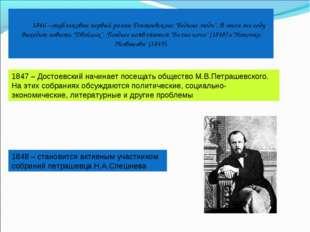"""1846 –опубликован первый роман Достоевского """"Бедные люди"""". В этом же году в"""