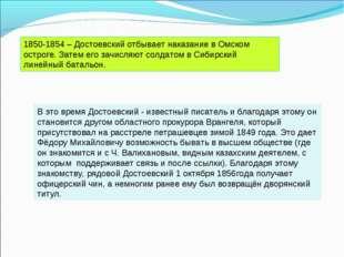 1850-1854 – Достоевский отбывает наказание в Омском остроге. Затем его зачи