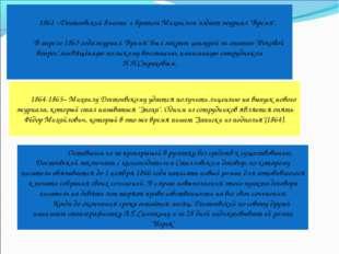 """1861 –Достоевский вместе с братом Михаилом издает журнал """"Время"""". В апреле"""