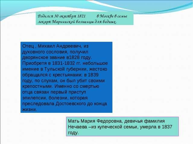 Родился 30 октября 1821 в Москве в семье лекаря Мариинской больницы для бе...