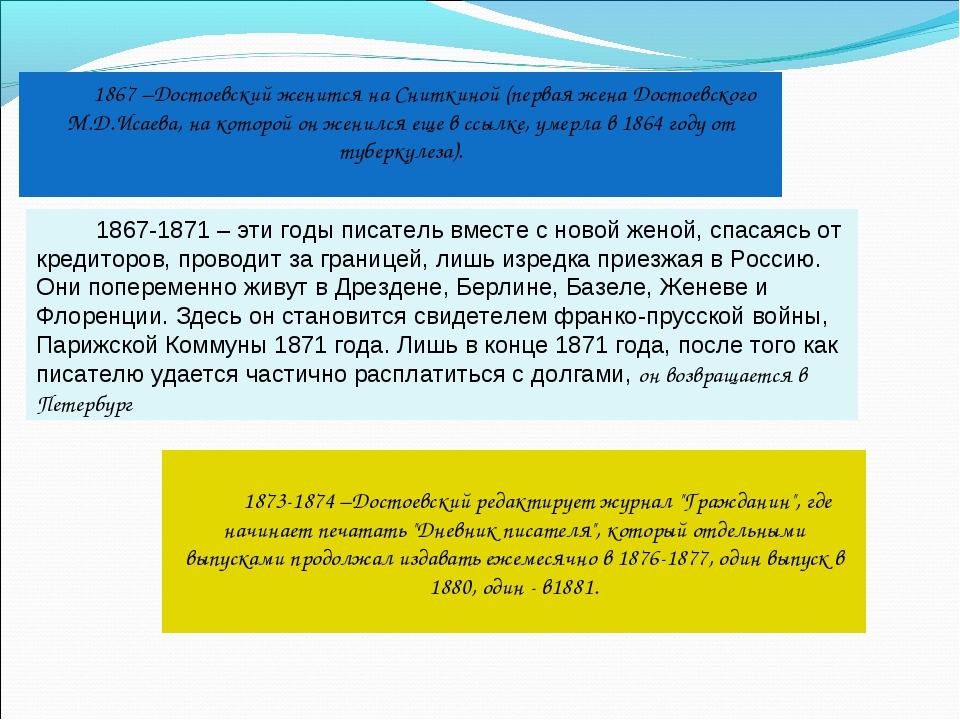1867 –Достоевский женится на Сниткиной (первая жена Достоевского М.Д.Исаева,...