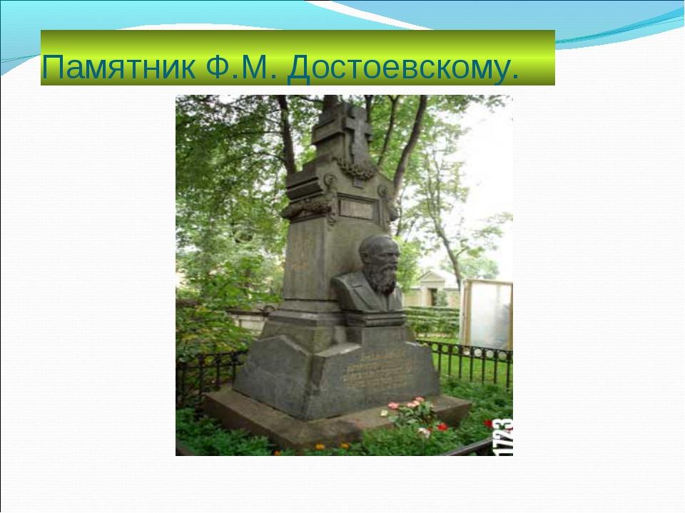 Памятник Ф.М. Достоевскому.