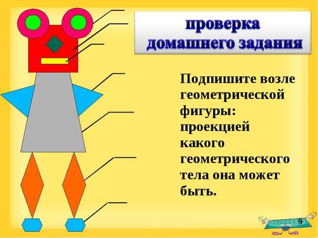 * Подпишите возле геометрической фигуры: проекцией какого геометрического тел...