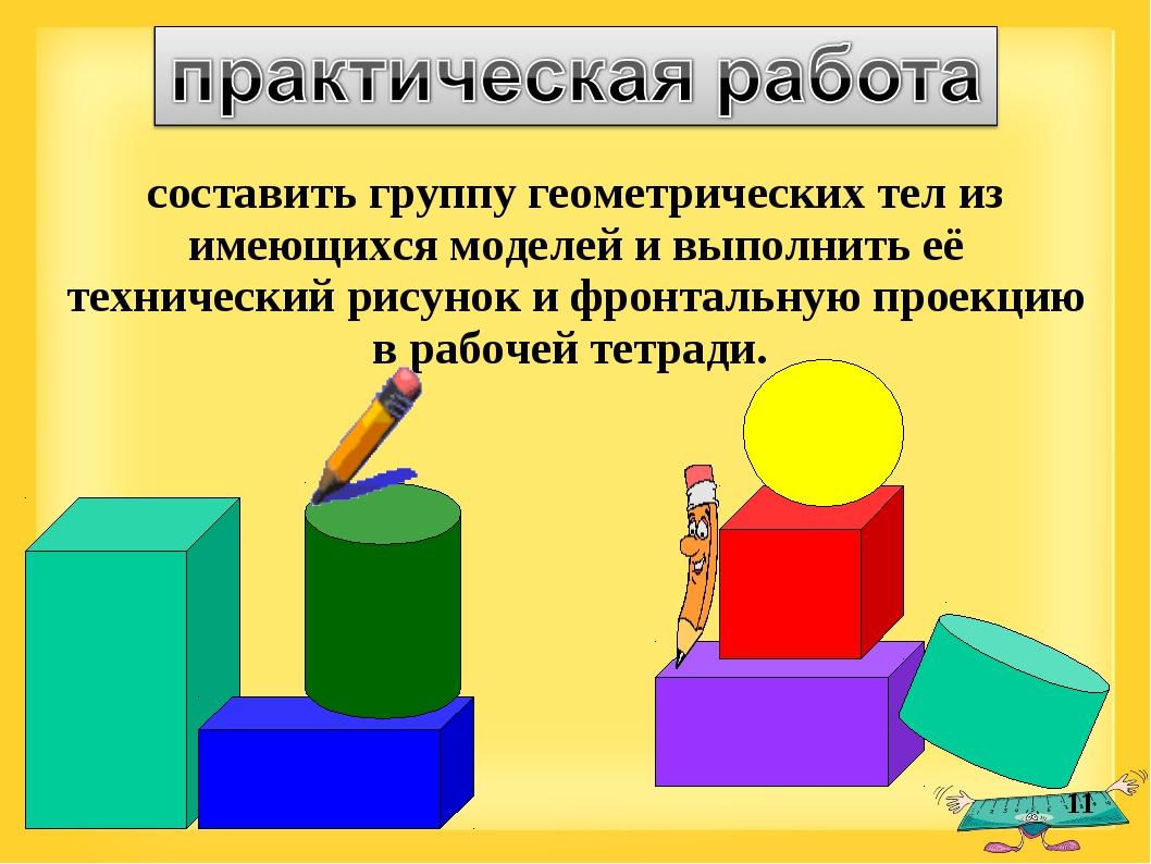 * составить группу геометрических тел из имеющихся моделей и выполнить её тех...