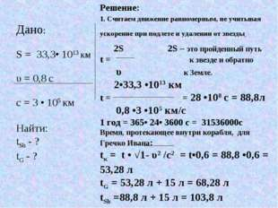 Дано: S = 33,3• 1013 км υ = 0,8 с c = 3 • 105 км Найти: tSh - ? tG - ? Решени